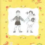 Эрик Булатов «Про девочку Да и про мальчика Нет»