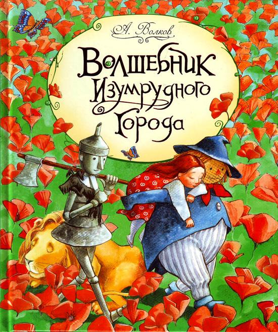 "Инна Бодрова ""Волшебник Изумрудного города"""
