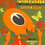 """Геннадий Павлишин """"Сказка о муравье, по имени Муравей"""""""