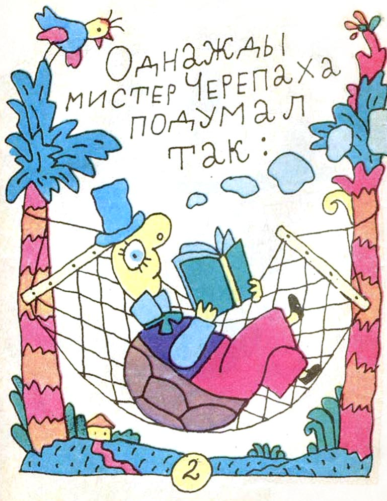 "Валерий Дмитрюк ""Глупый собиратель мудрости"""