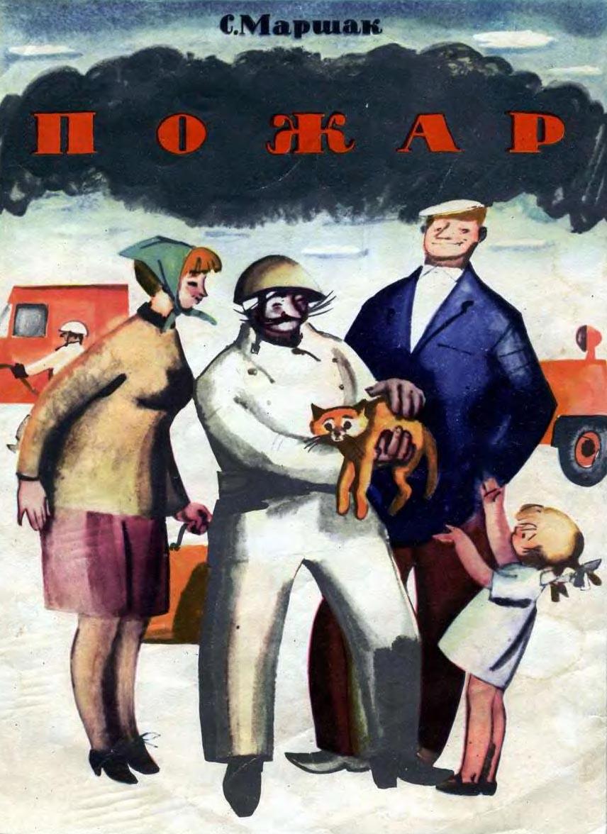 """Фёдор Лемкуль """"Пожар"""""""