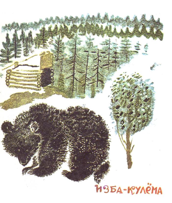 """Евгений Чарушин """"Охота на медведя"""""""