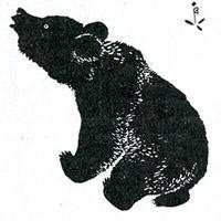 Евгений Чарушин «Мишка — большой медведь»