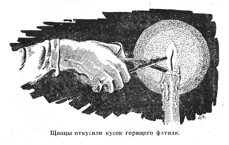 """Анатолий Андронов """"Спичка и свечка"""""""