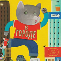Tom Schamp «Отто в городе»