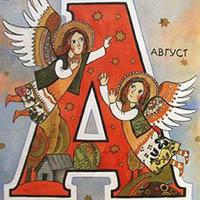 Дарья Герасимова «Азбука. Игра в слова»