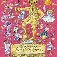 Евгения Двоскина «Приключения барона Мюнхаузена»