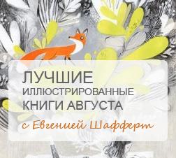 Лучшие иллюстрированные книги августа