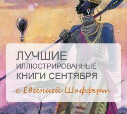 Лучшие иллюстрированные книги сентября
