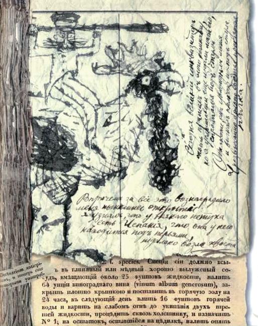 """Сергей Любаев """"Записки сумасшедшего"""""""