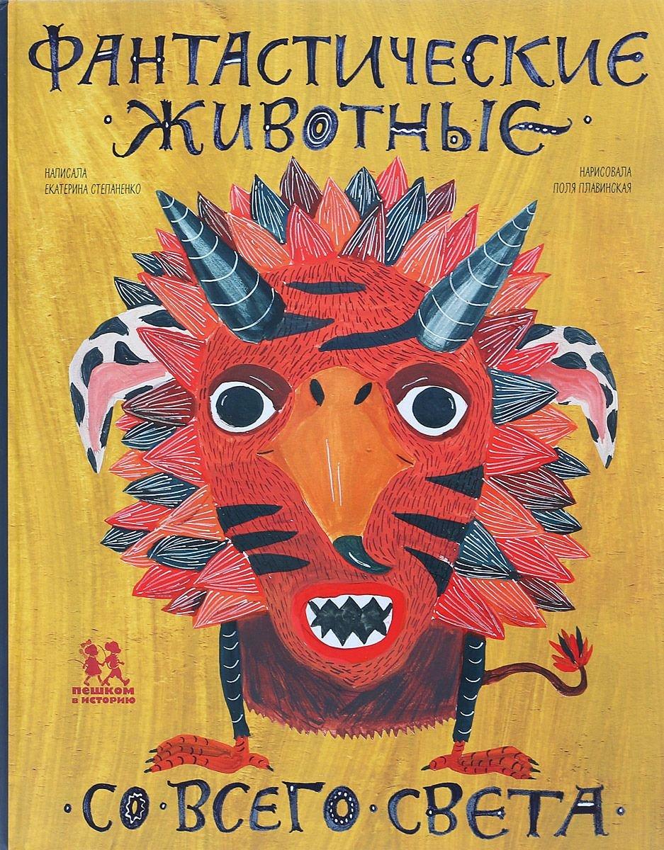 """Поля Плавинская """"Фантастические животные"""""""