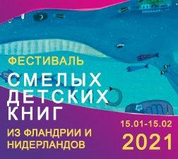 Фестиваль Смелых Детских Книг