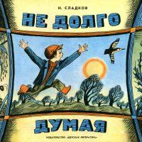 Геннадий Ясинский «Не долго думая»