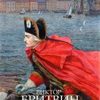Выставка Виктора Бритвина