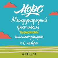 Начат прием заявок на участие в Выставке Второго Фестиваля книжной иллюстрации «Морс»