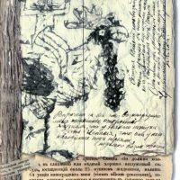 Сергей Любаев «Записки сумасшедшего»