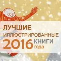 Лучшие иллюстрированные книги 2016 года