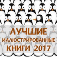 Лучшие иллюстрированные книги 2017 года - выбор издателей