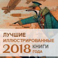 Лучшие книги 2018 года - выбор иллюстраторов