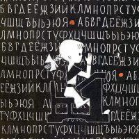 "Лев Токмаков ""Буква за буквой"""