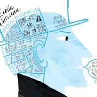Графический путеводитель по «Евгению Онегину»